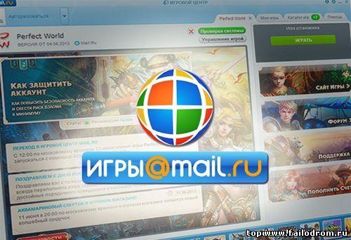 <b>Игровой Центр Mail.ru</b> скачать бесплатно
