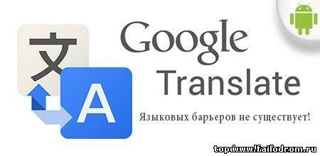 <b>Google Translate (android)</b> скачать бесплатно