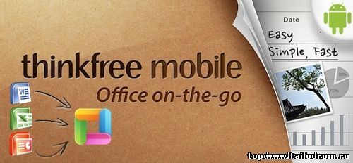 <b>Thinkfree office</b> скачать бесплатно