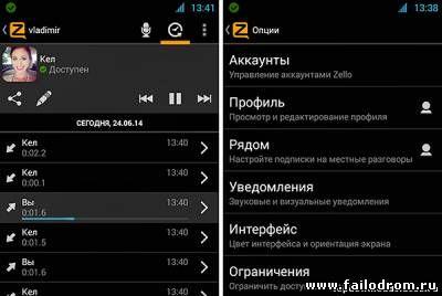 Zello на android / рация Зелло