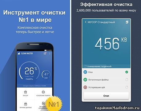 Clean Master на android