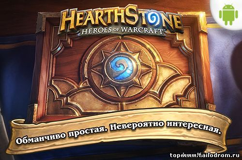 <b>Hearthstone Heroes of Warcraft (android)</b> скачать бесплатно