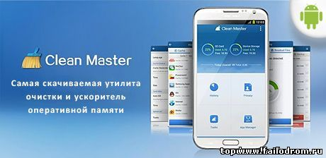 <b>Clean Master на android</b> скачать бесплатно