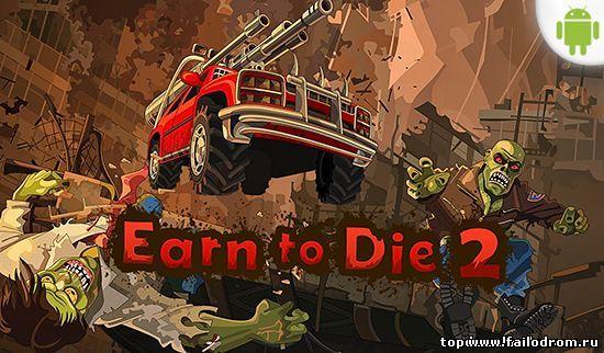 <b>Earn to Die 2</b> скачать бесплатно
