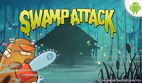 <b>Swamp Attack (android)</b> скачать бесплатно