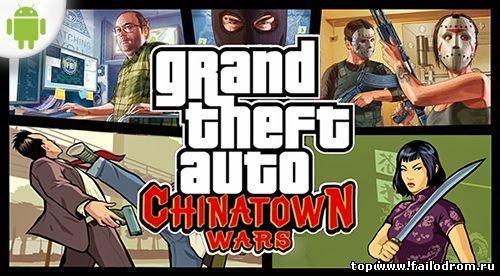 <b>GTA: Chinatown Wars (android)</b> скачать бесплатно
