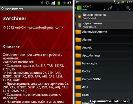 ZArchiver (android)