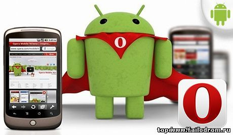 <b>Браузер Opera на android</b> скачать бесплатно