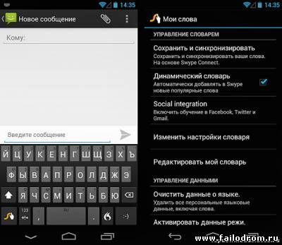 SWYPE (android)