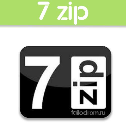 <b>7 zip 15.12</b> скачать бесплатно