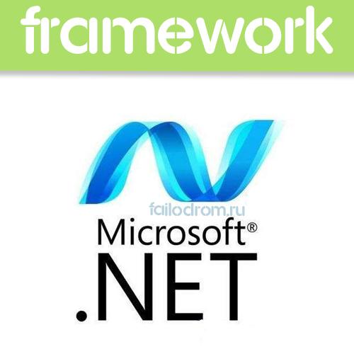 <b>Microsoft NET Framework 4.5</b> скачать бесплатно