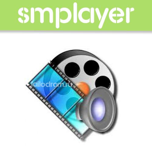 <b>SMPlayer 0.8.6</b> скачать бесплатно
