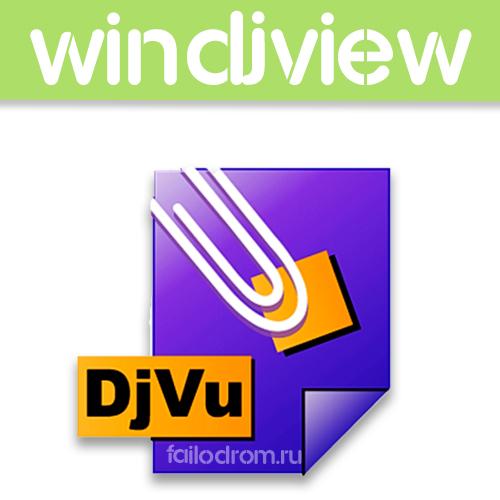 <b>WinDjView 2.1</b> скачать бесплатно